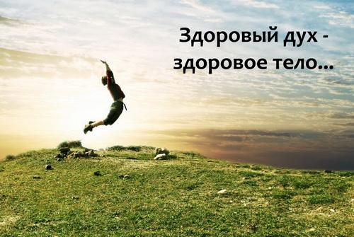здоровый дух здоровое тело