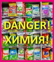 laundry-detergent-550x400_c_3