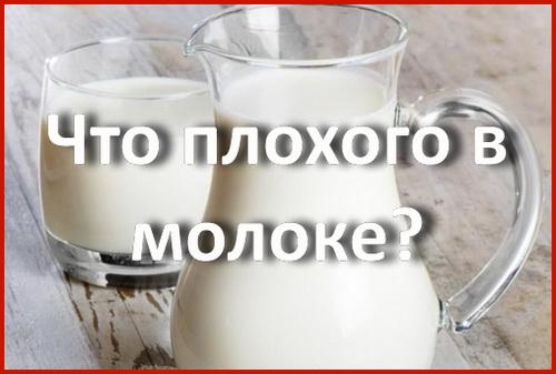 что плохого в молоке