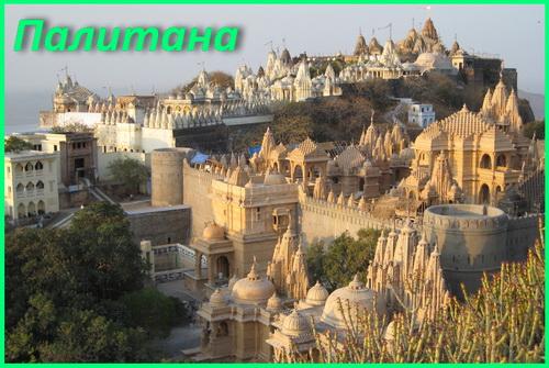 палитана - город храмов