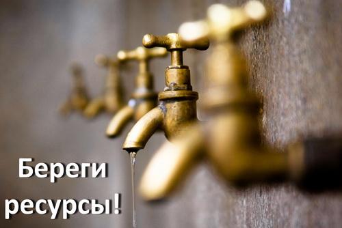 берегите воду и ресурсы