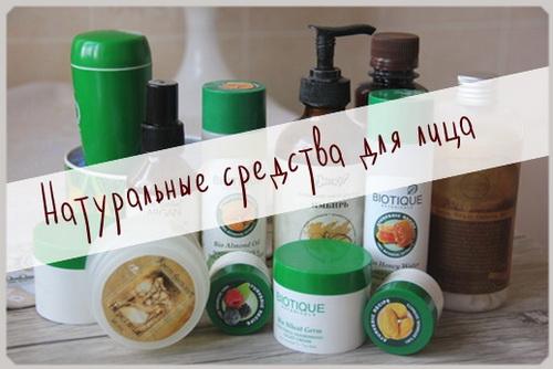Натуральные средства для лица без химии