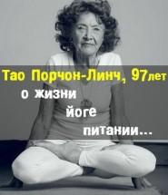 мини тао1